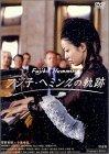 フジ子・ヘミングの軌跡 [DVD]