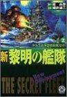 新黎明の艦隊 2 (歴史群像コミックス)