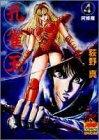 孔雀王 4 (ヤング・ジャンプ・コミックス・スペシャル)の詳細を見る