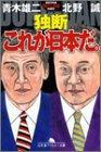 独断・これが日本だ。 (幻冬舎アウトロー文庫) -