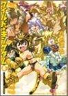 ワイルド★キングダム (4) (ブロスコミックス)