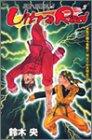 Ultra red 3 (ジャンプコミックス)