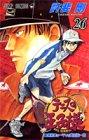 テニスの王子様 (26) (ジャンプ・コミックス)