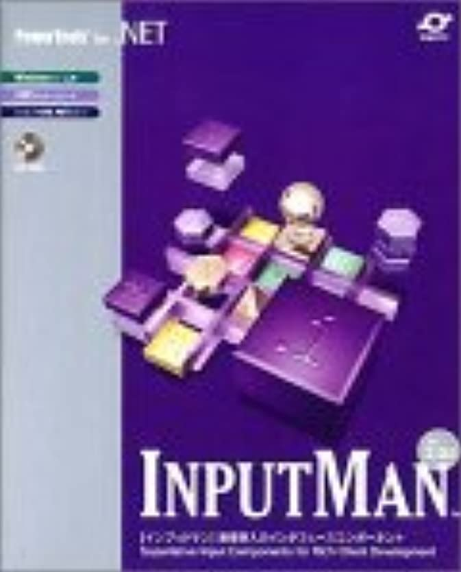 失礼な近く遊びますInputMan for .NET 2.0J 1開発ライセンス版