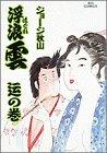 浮浪雲 (52) (ビッグコミックス)