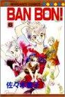 BAN BON! 6 (マーガレットコミックス)
