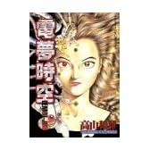 電夢時空 (デラックスコミックス)