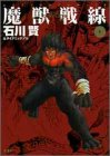 魔獣戦線 THE COMPLETE 1 (アクションコミックス)