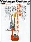 ヴィンテージ・ギター (Vol.5) (エイムック (425))