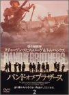 バンド・オブ・ブラザース Vol.2 [DVD]