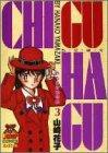 CHI・GU・HA・GU 3 (ヤングジャンプコミックス)