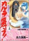 新・カルラ舞う!―変幻退魔夜行 (巻の15) (ホラーコミックススペシャル)