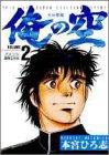俺の空―This is super exciting story (三四郎編2) (ヤングジャンプ・コミックス)