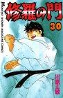修羅の門(30) (講談社コミックス月刊マガジン)