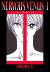 NERVOUS VENUS / 早稲田 ちえ のシリーズ情報を見る