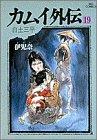 カムイ外伝 (19) (ビッグコミックス)の詳細を見る