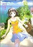魔法遣いに大切なこと―Someday's dreamers (1st) (ドラゴンコミックス)