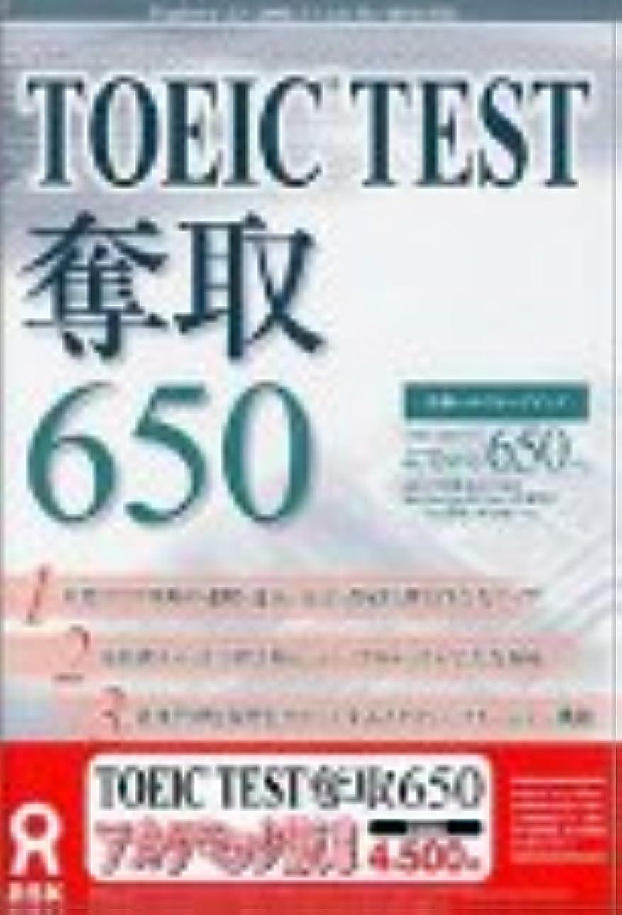 蛾口金属TOEIC TEST 奪取 650 アカデミック版
