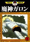 魔神ガロン / 手塚 治虫 のシリーズ情報を見る