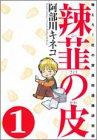 辣韮の皮―萌えろ!杜の宮高校漫画研究部 (1) (Gum comics)