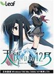天使のいない12月 DVD-ROM版