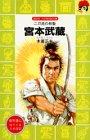 宮本武蔵―二刀流の剣聖 (講談社 火の鳥伝記文庫)の詳細を見る