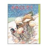 かさこじぞう (むかしむかし絵本 3)