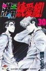 湘南純愛組! (30) (講談社コミックス―Shonen magazine comics (2328巻))の詳細を見る