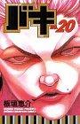 バキ-New grappler Baki (No.20) 少年チャンピオン・コミックス