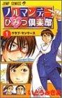 ノルマンディーひみつ倶楽部 1 (ジャンプコミックス)
