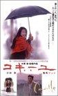 コキーユ~貝殻~ [VHS]