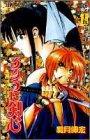 るろうに剣心 15 (ジャンプコミックス)
