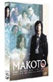 MAKOTO [DVD]