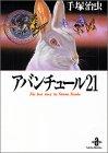 アバンチュール21 (秋田文庫―The best story by Osamu Tezuka)