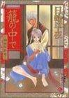 籠の中で ~傾城秘話 壱~ ボーイズアニマコミックス