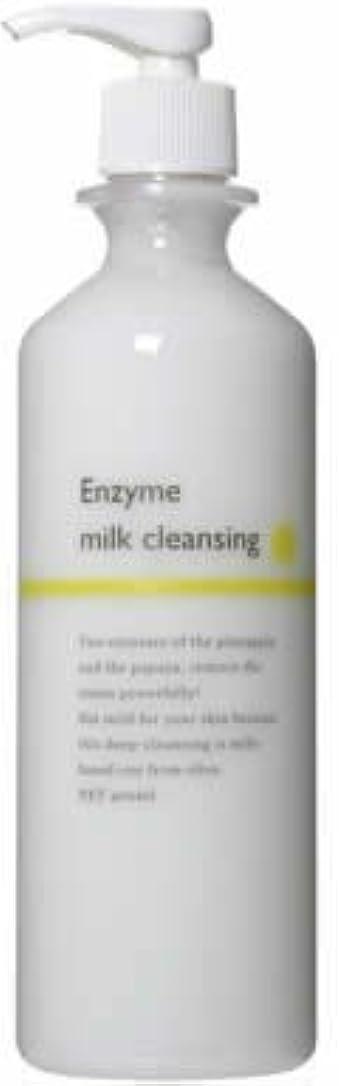 熱推定する収束コスメプロW酵素ミルククレンジング400ml