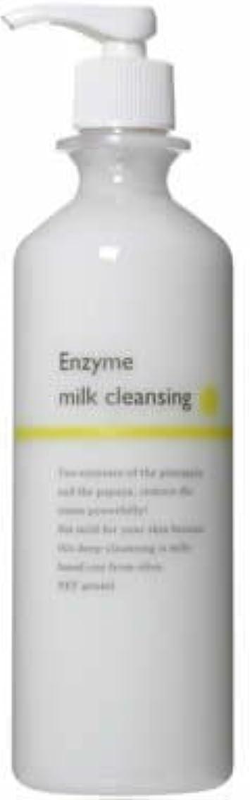 干渉するバスタブ承知しましたコスメプロW酵素ミルククレンジング400ml