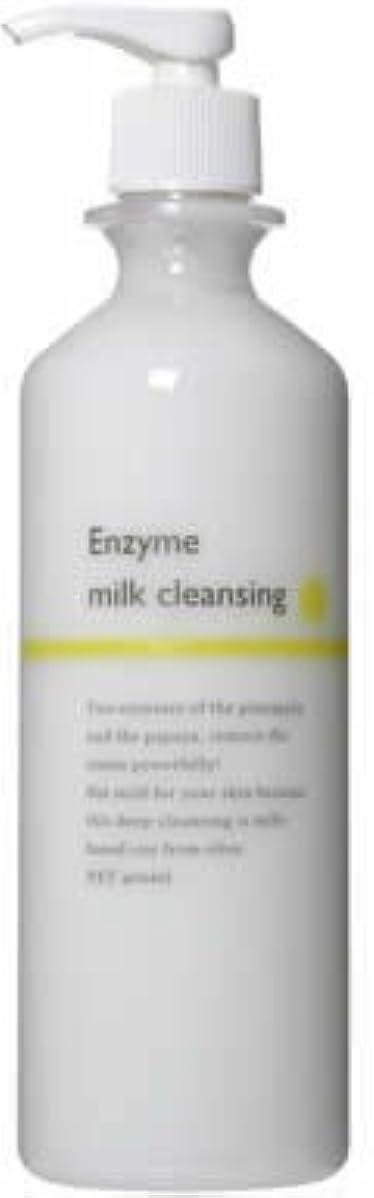 出血時期尚早反対コスメプロW酵素ミルククレンジング400ml