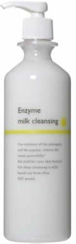 サラミパーク線形コスメプロW酵素ミルククレンジング400ml