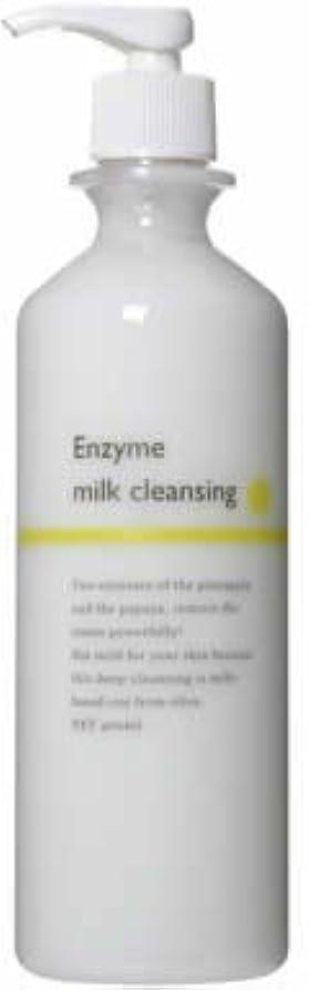 通りスピーチ可動式コスメプロW酵素ミルククレンジング400ml