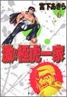 激!!極虎一家 (6) (集英社文庫―コミック版)