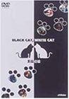 黒猫・白猫 [DVD] 画像