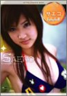 日テレジェニック2003 サエコ [DVD]
