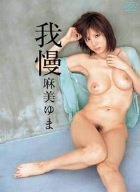 我慢 麻美ゆま [DVD]