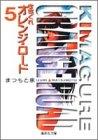 きまぐれオレンジ★ロード (5) (集英社文庫―コミック版)