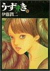 うずまき (2) (スピリッツ怪奇コミックス)