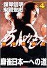 あぶれもん 4―麻雀流浪記 (近代麻雀コミックス)