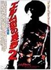 エルム街の悪夢2~フレディーの復讐~ [DVD]