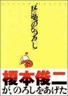 反逆ののろし / 榎本 俊二 のシリーズ情報を見る