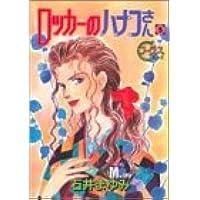 ロッカーのハナコさん 5 (YOUNG YOUコミックス)